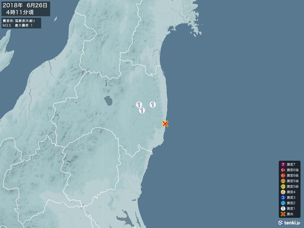 地震情報 2018年06月26日 04時11分頃発生 最大震度:1 震源地:福島県浜通り(拡大画像)