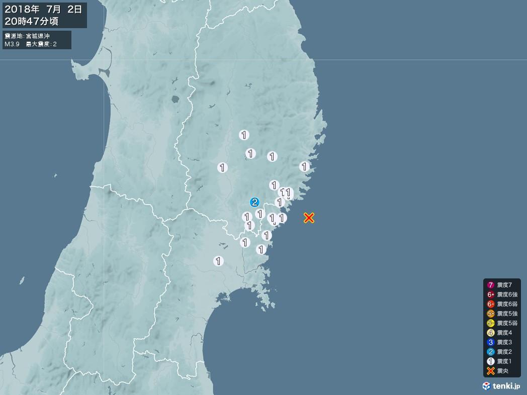 地震情報 2018年07月02日 20時47分頃発生 最大震度:2 震源地:宮城県沖(拡大画像)