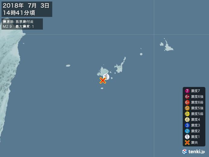 地震情報(2018年07月03日14時41分発生)