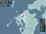 2018年07月09日02時40分頃発生した地震