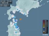 2018年07月10日13時55分頃発生した地震