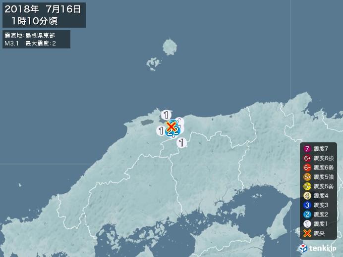 地震情報(2018年07月16日01時10分発生)