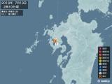 2018年07月19日02時10分頃発生した地震
