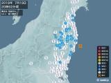 2018年07月19日20時52分頃発生した地震