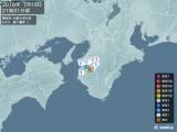 2018年07月19日21時31分頃発生した地震