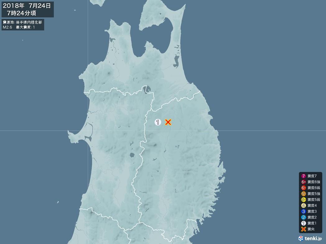地震情報 2018年07月24日 07時24分頃発生 最大震度:1 震源地:岩手県内陸北部(拡大画像)