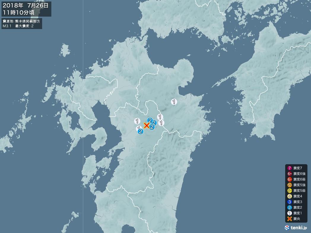 地震情報 2018年07月26日 11時10分頃発生 最大震度:2 震源地:熊本県阿蘇地方(拡大画像)