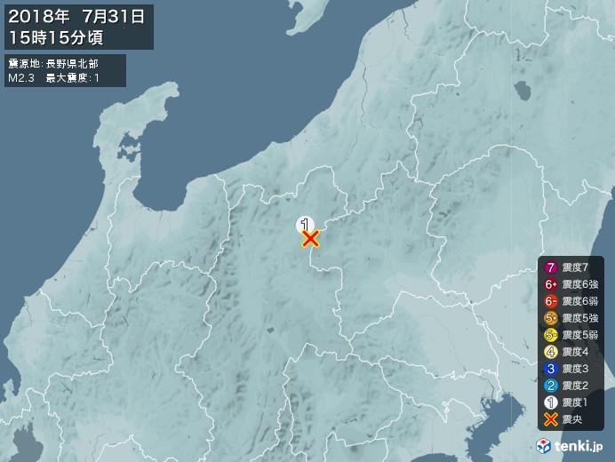 地震情報(2018年07月31日15時15分発生)