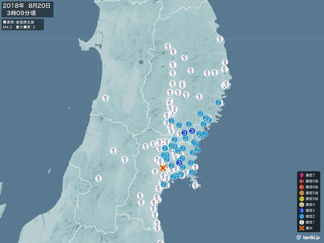 地震情報 2018年08月20日 03時09分頃発生 最大震度:3 震源地:宮城県北部(拡大画像)