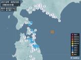 2018年08月23日00時06分頃発生した地震