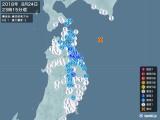 2018年08月24日23時15分頃発生した地震