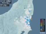 2018年08月29日07時35分頃発生した地震