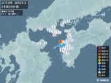 2018年08月31日21時24分頃発生した地震