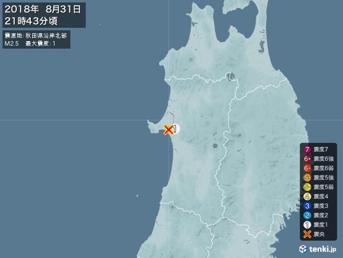 地震情報(2018年08月31日21時43分発生)