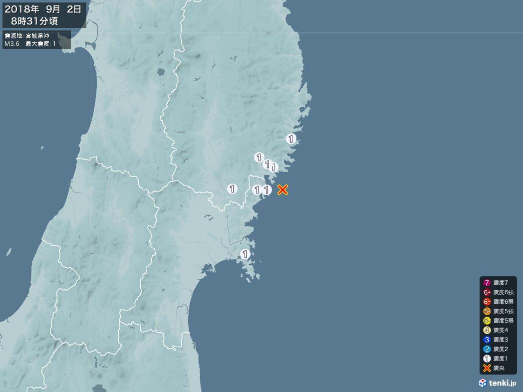 地震情報 2018年09月02日 08時31分頃発生 最大震度:1 震源地:宮城県沖(拡大画像)