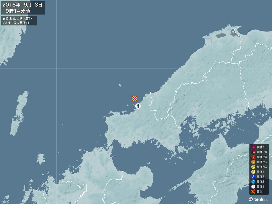地震情報 2018年09月03日 09時14分頃発生 最大震度:1 震源地:山口県北西沖(拡大画像)