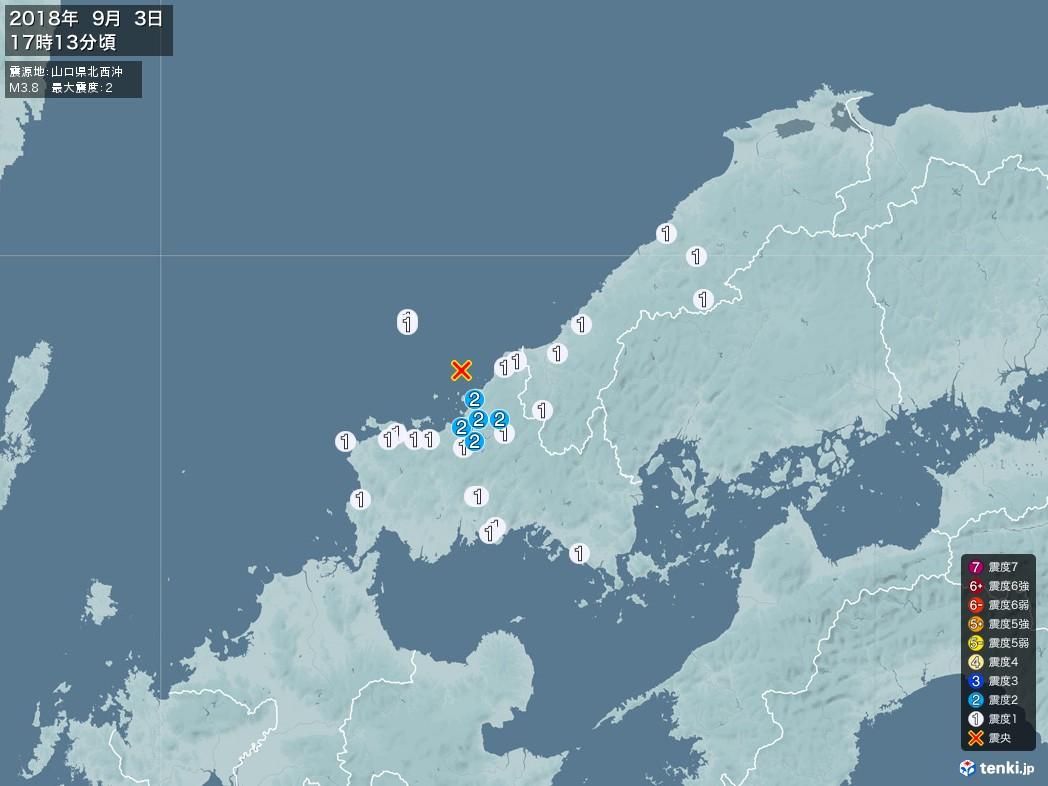 地震情報 2018年09月03日 17時13分頃発生 最大震度:2 震源地:山口県北西沖(拡大画像)