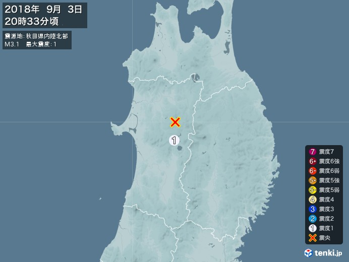 地震情報(2018年09月03日20時33分発生)