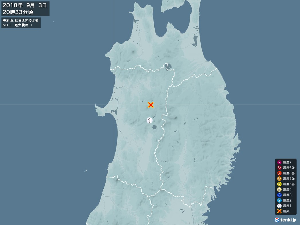 地震情報 2018年09月03日 20時33分頃発生 最大震度:1 震源地:秋田県内陸北部(拡大画像)