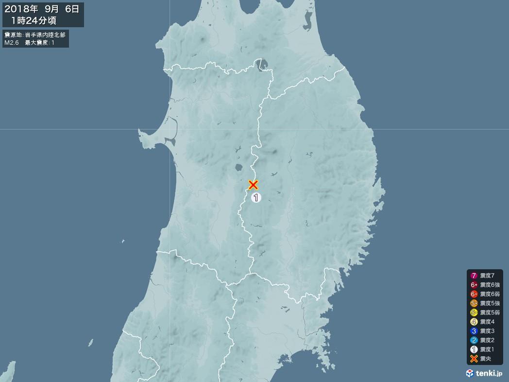 地震情報 2018年09月06日 01時24分頃発生 最大震度:1 震源地:岩手県内陸北部(拡大画像)