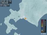 2018年09月07日14時00分頃発生した地震