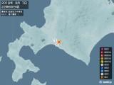 2018年09月07日22時56分頃発生した地震