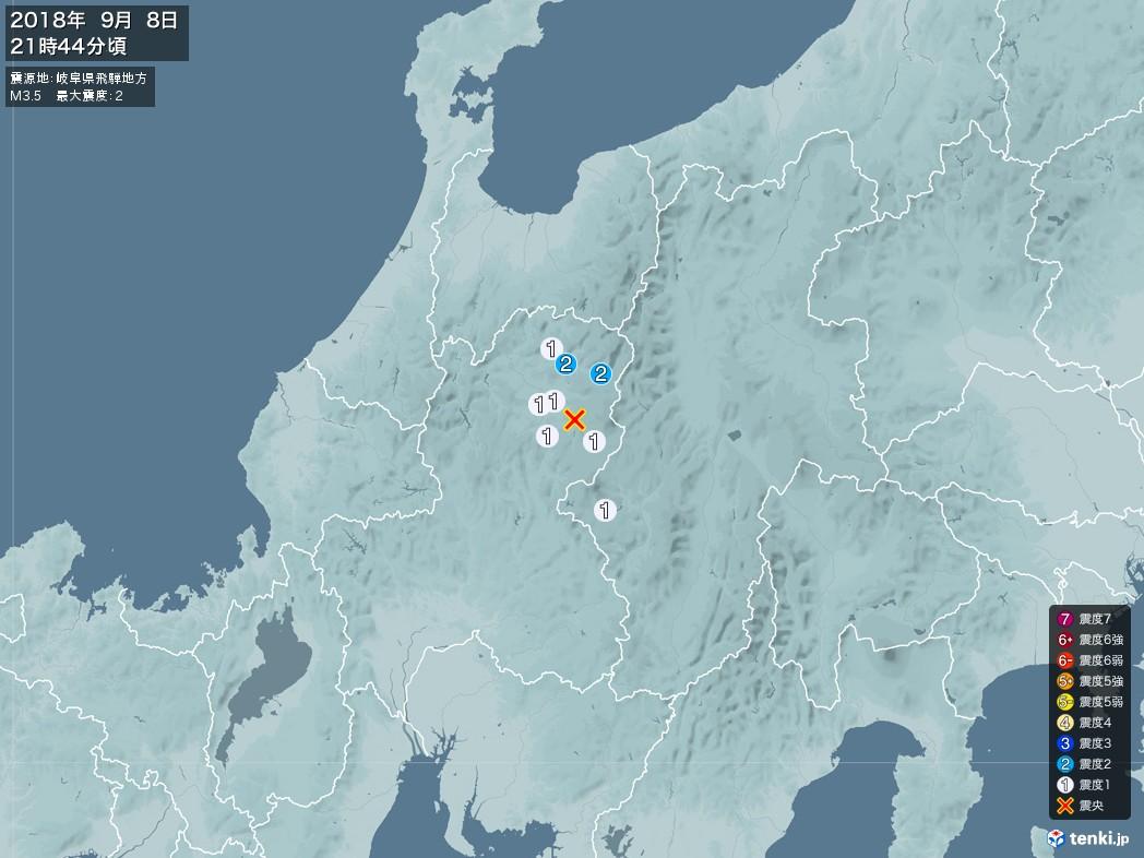 地震情報 2018年09月08日 21時44分頃発生 最大震度:2 震源地:岐阜県飛騨地方(拡大画像)