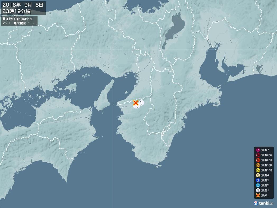 地震情報 2018年09月08日 23時19分頃発生 最大震度:1 震源地:和歌山県北部(拡大画像)