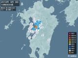 2018年09月09日16時30分頃発生した地震