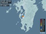 2018年09月10日21時30分頃発生した地震