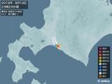 2018年09月10日23時23分頃発生した地震