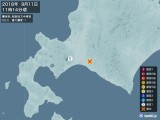 2018年09月11日11時14分頃発生した地震