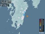 2018年09月11日14時25分頃発生した地震