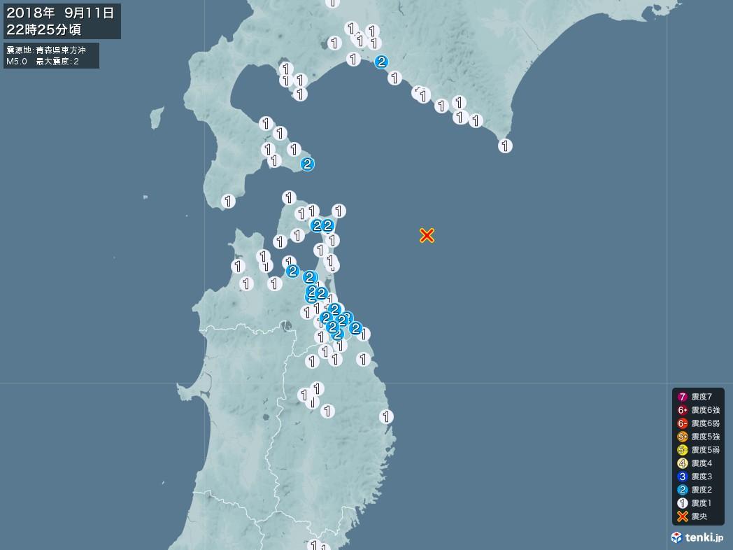 地震情報 2018年09月11日 22時25分頃発生 最大震度:2 震源地:青森県東方沖(拡大画像)