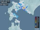 2018年09月14日06時54分頃発生した地震