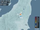 2018年09月14日10時10分頃発生した地震