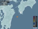 2018年09月14日14時09分頃発生した地震