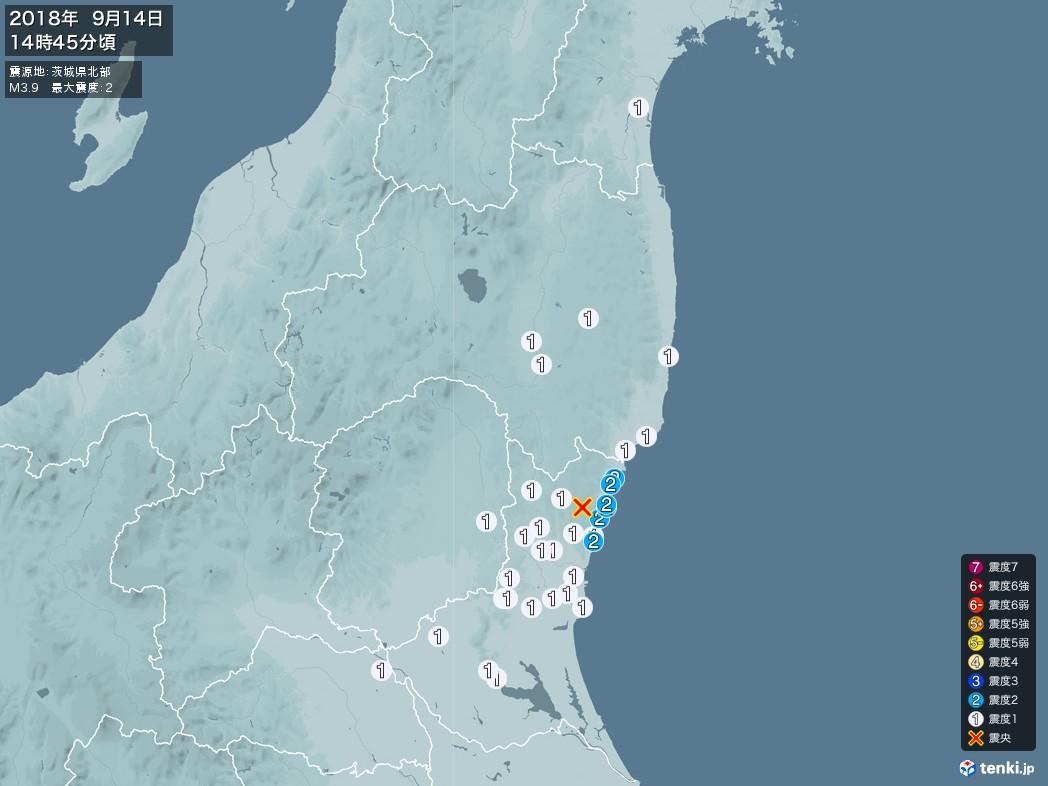 地震情報 2018年09月14日 14時45分頃発生 最大震度:2 震源地:茨城県北部(拡大画像)