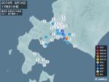 2018年09月14日17時31分頃発生した地震