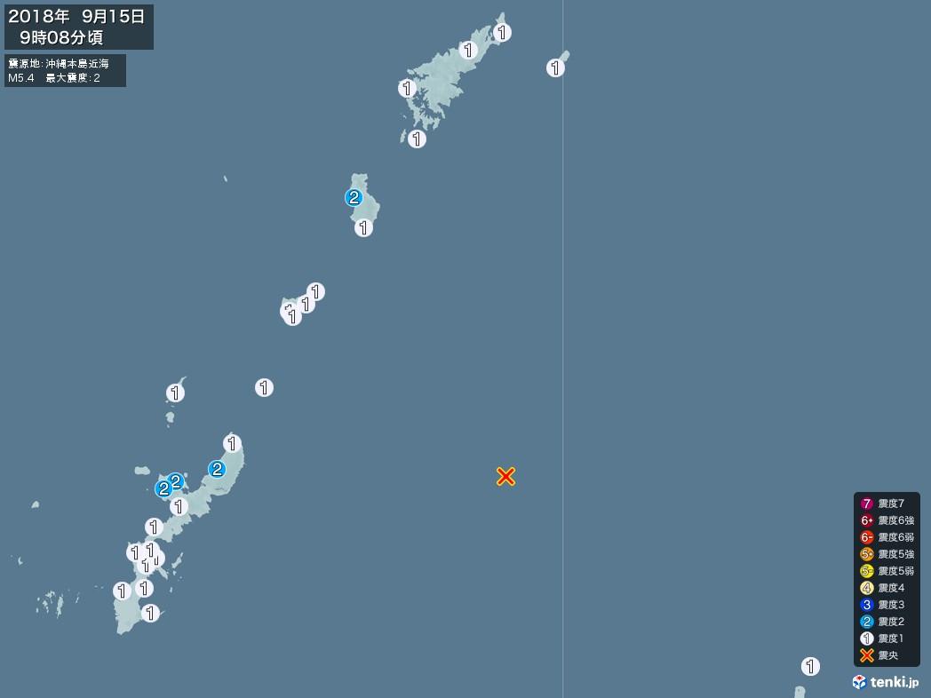 地震情報 2018年09月15日 09時08分頃発生 最大震度:2 震源地:沖縄本島近海(拡大画像)