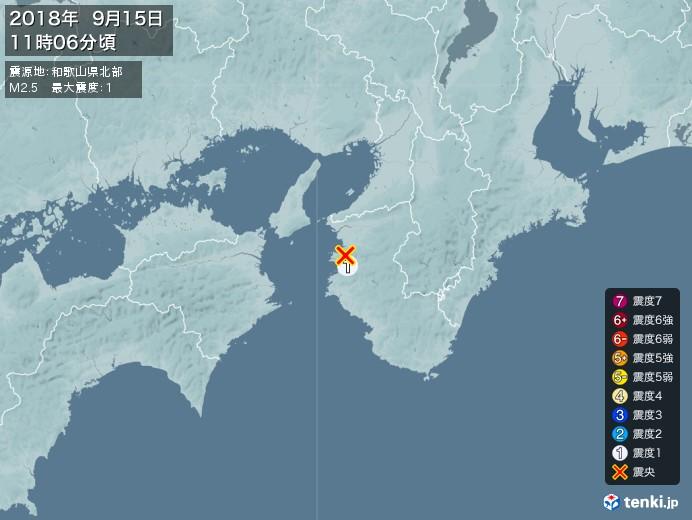 地震情報(2018年09月15日11時06分発生)