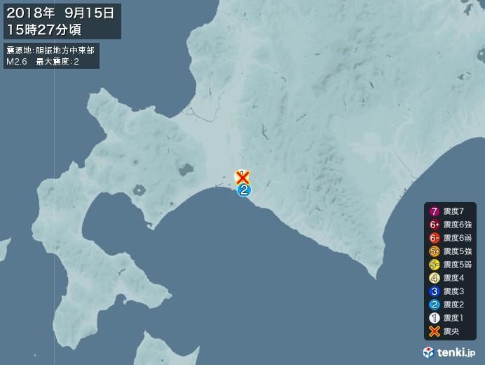 地震情報(2018年09月15日15時27分発生)