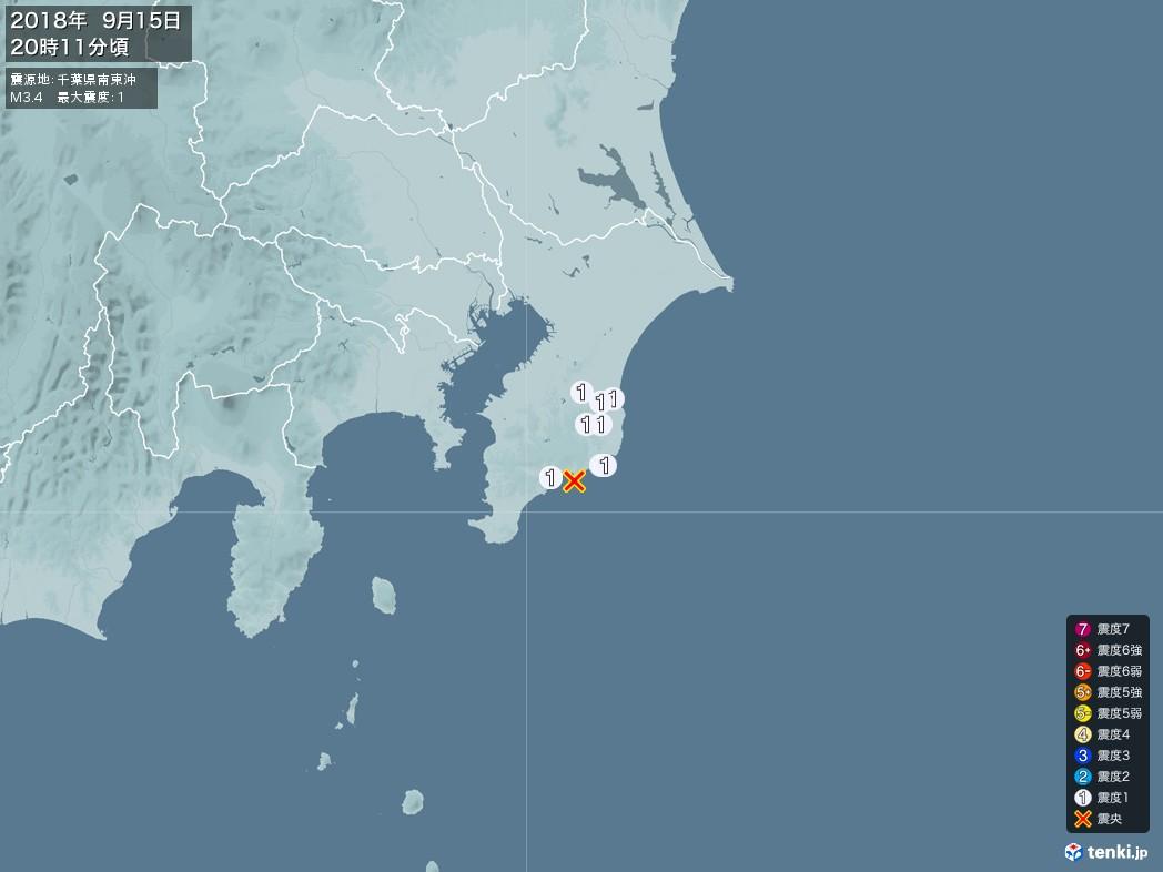 地震情報 2018年09月15日 20時11分頃発生 最大震度:1 震源地:千葉県南東沖(拡大画像)