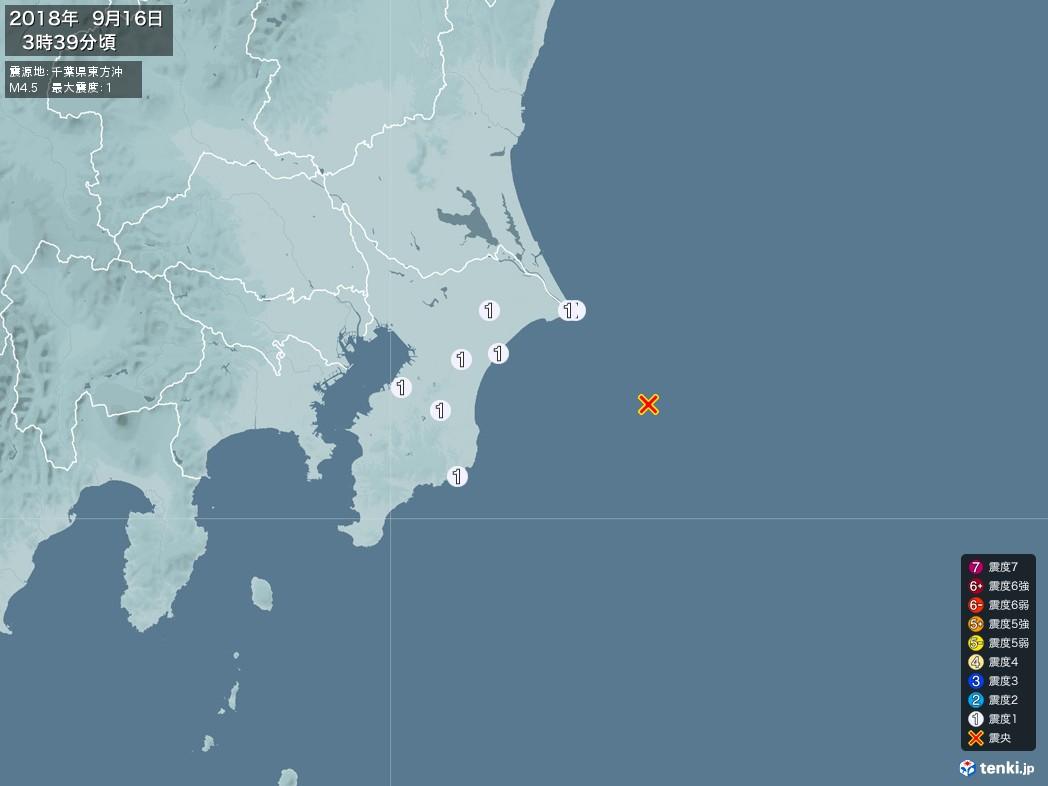 地震情報 2018年09月16日 03時39分頃発生 最大震度:1 震源地:千葉県東方沖(拡大画像)