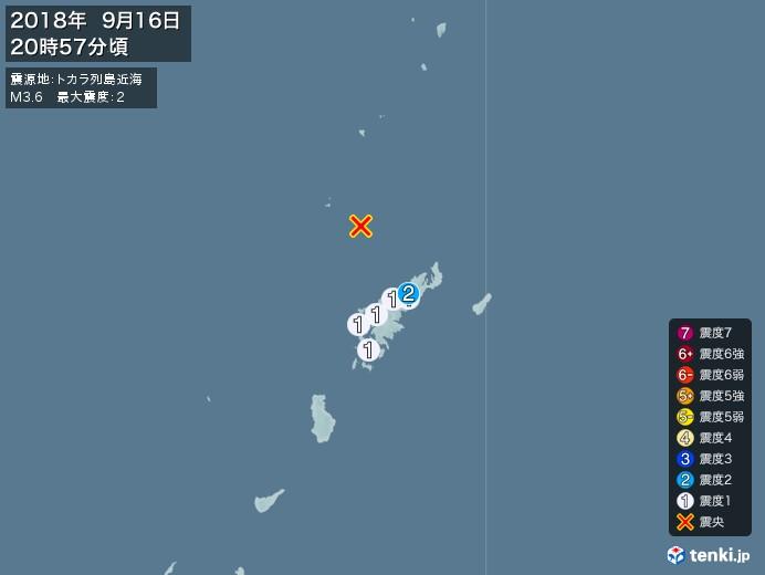 地震情報(2018年09月16日20時57分発生)