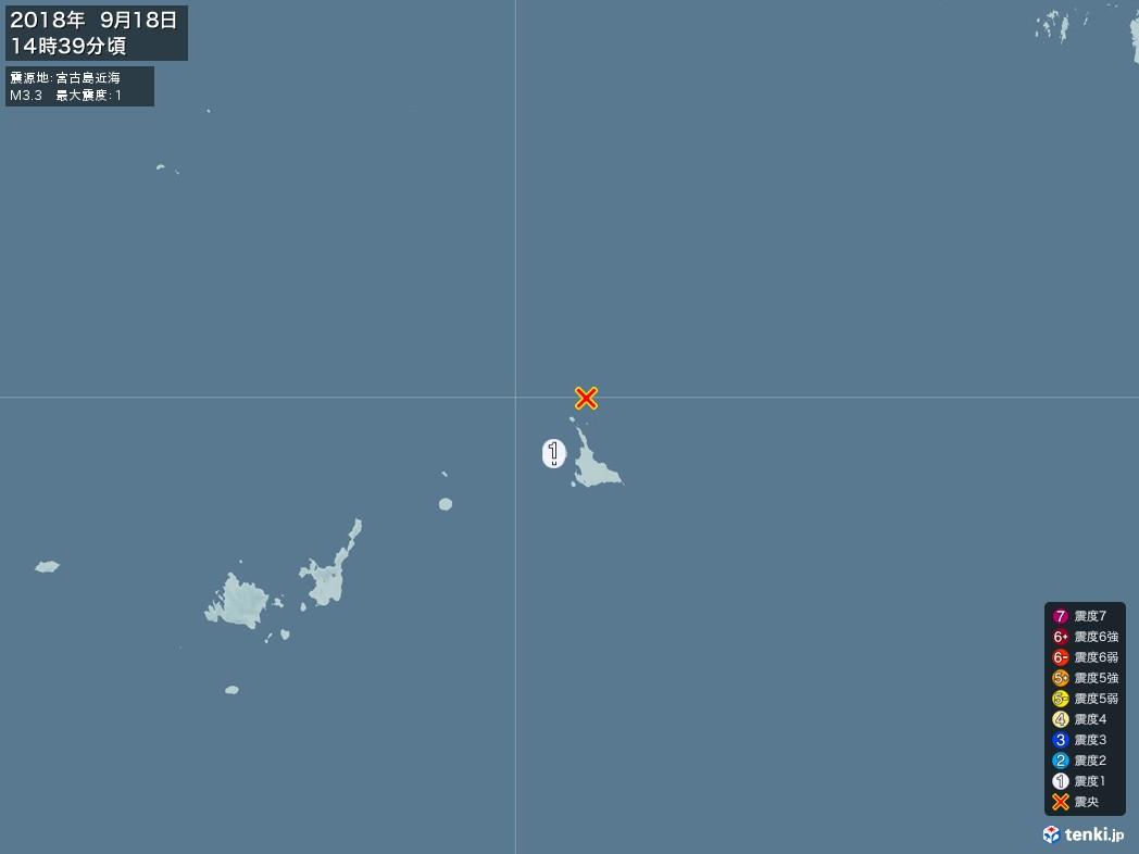 地震情報 2018年09月18日 14時39分頃発生 最大震度:1 震源地:宮古島近海(拡大画像)