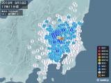 2018年09月18日17時11分頃発生した地震