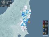 2018年09月19日09時01分頃発生した地震