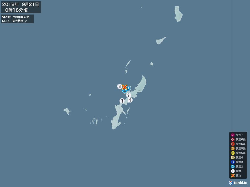 地震情報 2018年09月21日 00時18分頃発生 最大震度:2 震源地:沖縄本島近海(拡大画像)