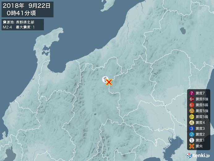 地震情報(2018年09月22日00時41分発生)